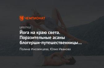 Как заниматься йогой во время путешествий? Личный опыт блогера Анико, красивые асаны, фото - Чемпионат