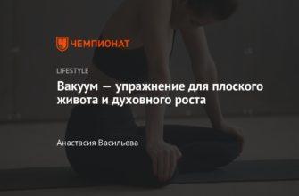 Упражнение Вакуум живота - правильная техника выполнения - ALEX FITNESS