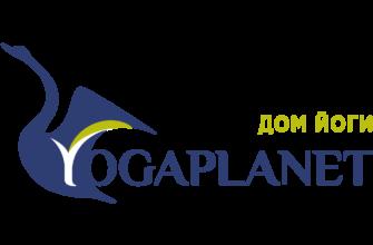 Отзывы о Доме йоги YOGAPLANET на метро Сенная Площадь - Йога центры - Санкт-Петербург