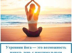 Йога по утрам: заряжаемся энергией на весь день   Ezoterizmo - мистическая энциклопедия