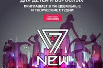 "New Ark Центр танца и творчества для детей и взрослых в ТЦ ""Ковчег"" в Митино  | MITINO.RU"