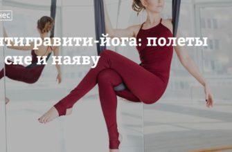 Что такое Антигравити йога? | Центр Аэройоги