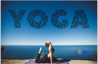 Что такое Йога? – Formula Yoga