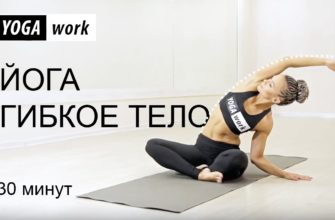 Гибкое тело за 30 минут — Йога для начинающих | Йога дома