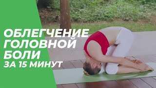 Расслабление за 15 минут — Йога для начинающих. – Унагранде Йога
