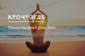 WION: Международный день йоги в этом году проходит в условиях пандемии — ИноТВ