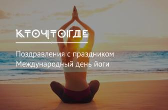 Международный день йоги 2021 - история, картинки, поздравления, стихи - Events | Сегодня