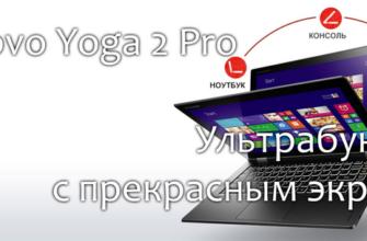 display yoga pro на АлиЭкспресс — купить онлайн по выгодной цене