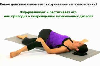 Скрутки для позвоночника: ЛФК при протрузии и грыже   SmartYoga: йога для здоровья и йогатерапия в Москве
