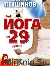 Читать книгу Йога за 29 дней Андрея Левшинова : онлайн чтение - страница 2