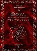 Йога. Источники и течения. Хрестоматия / Борис Мартынов – книги в интернет-магазине
