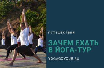 Зачем ехать в йога-тур. 18 причин, чтобы отправиться в путешествиеYogaGoTour