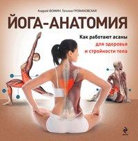 Анатомия Йоги — 13 книг
