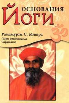 Отзывы о книге Психология йоги