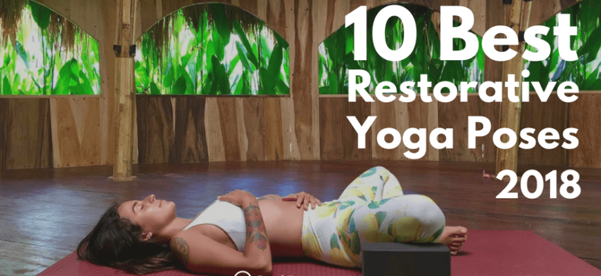 Восстановительная йога - Restorative Yoga - abcdef.wiki