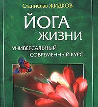 Жидков Станислав Николаевич — интернет-магазин