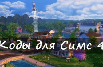 Общие коды для The Sims 4