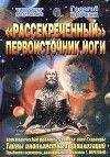 Георгий Бореев - Рассекреченный первоисточник йоги » Электронные книги купить или читать онлайн   библиотека LibFox