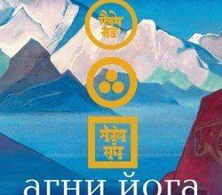 """Книга """"Агни Йога о молитве"""" скачать бесплатно, читать онлайн"""