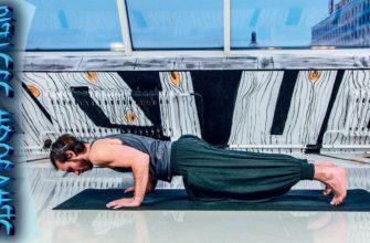 Чатуранга дандасана (поза посоха, планки, верхний, нижний упор) ⚡ Асаны йоги ⭐ SLAVYOGA смотреть онлайн видео от SLAVYOGA - здоровье и йога в хорошем качестве.