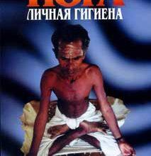 """Читать онлайн """"Личная гигиена йога"""" автора Йогендра Шри - RuLit - Страница 1"""