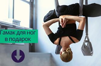 Гамак для йоги, аэройоги, фитнеса, стрейчинга и лечения спины от 1990р.