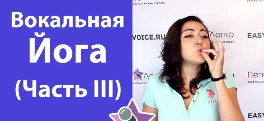 Йога голоса. Статья. Голосовая терапия. Самопознание.ру
