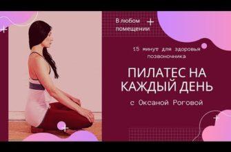 Релакс-йога и Пилатес в Строгино с Оксаной Роговой - yoganidrarogova