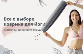 Как выбрать коврик для йоги / Новости Самары, новости Самарской области, ПРО город Самара