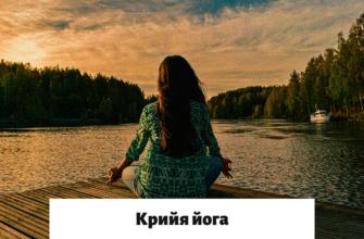Крийя йога: особенность этого вида, история и польза