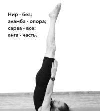 Изучаем асаны на санскрите - Йога и здоровье - В мире йоги - Портал YOGA.RU. Все о йоге