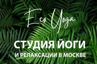 Йога по утрам: лучший способ начать день. Йога в гамаках студия Йогини Севастополь Занятия для всех
