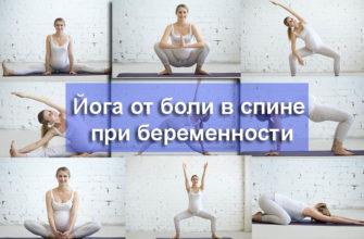 10 асан йоги для облегчения боли в спине во время беременности