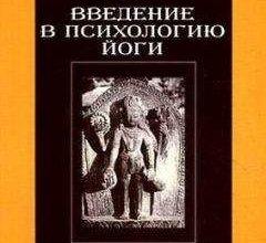 Скачать - Мишра Рамамурти - Психология йоги (2003) | Форум магии и колдовства - Koldovstvo.Guru