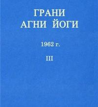 Грани Агни Йоги 12. Год 1971 (Абрамов Борис) - слушать аудиокнигу онлайн