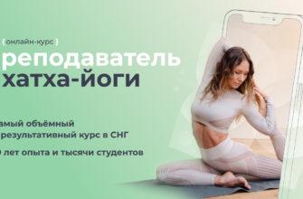Курсы подготовки преподавателей йоги: как не купить «фантик» по цене сертификата   KM.RU