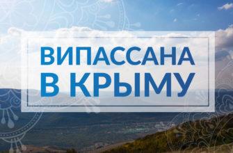 """Йога-отель """"Дом солнца. Крым"""""""