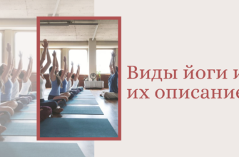 Виды йоги и их описание – 6 популярных направлений