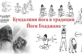 Значение Садханы в практиках йоги - йога, практики, садхана, ишнаан, получение желаемого, духовное совершенство