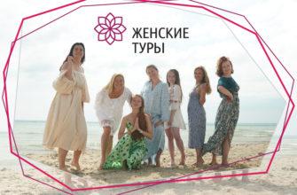 Йога туры в 2021 г из Москвы, Санкт-Петербурга и других городов